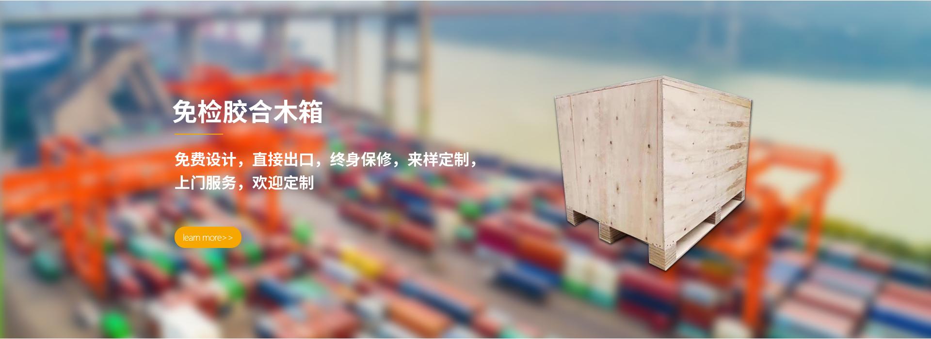 木卡板厂家,胶合卡板,木包装箱,深圳市安特威包装制品有限公司